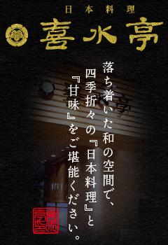 日本料理 喜水亭 三越店|落ち着いた和の空間で、四季折々の『日本料理』と『甘味』をご堪能ください。