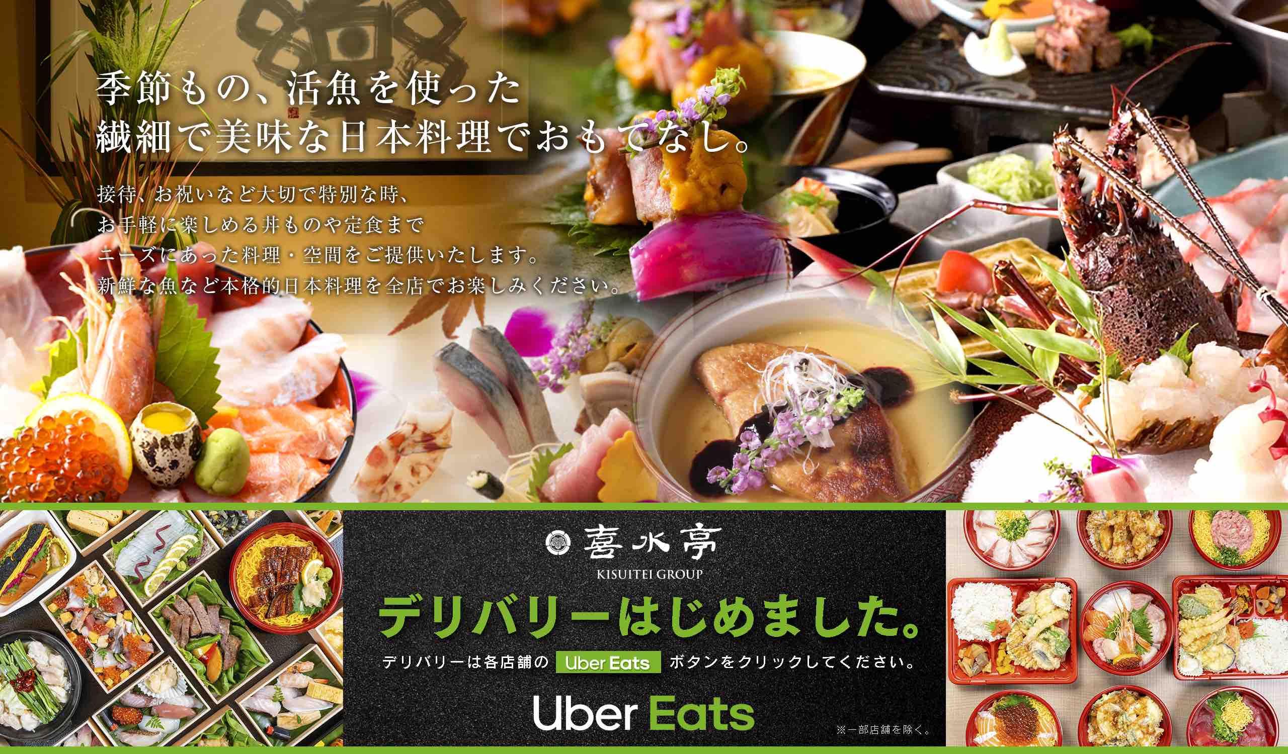 季節もの、活魚を使った繊細で美味な日本料理でおもてなし。接待、お祝いなど大切で特別なとき、お手軽にお楽しめる丼ものや定食までニーズにあった料理・空間をご提供いたします。新鮮な魚など本格的日本料理を全店でお楽しみください。