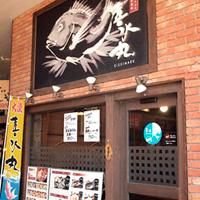 どんぶり居酒屋 喜水丸 マリノア店